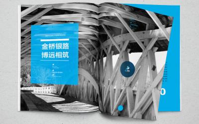 博远桥梁模板画册设计
