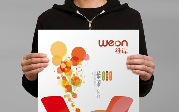 维岸果汁饮料品牌设计