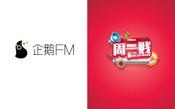 """企鹅FM旗下""""周一贱""""栏目封面"""