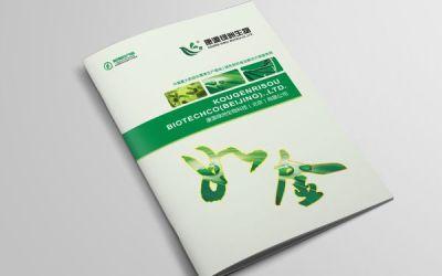 北京康源绿洲生物科技画册设计