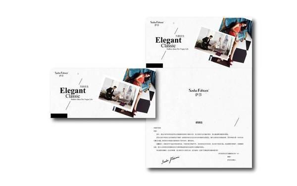 萨莎线长女装品牌登记卡设计