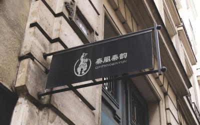 秦风秦韵餐饮品牌设计