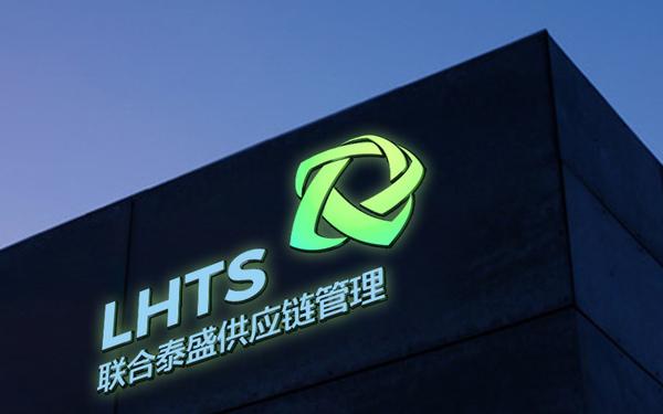 联合泰盛供应链管理有限公司标志设计