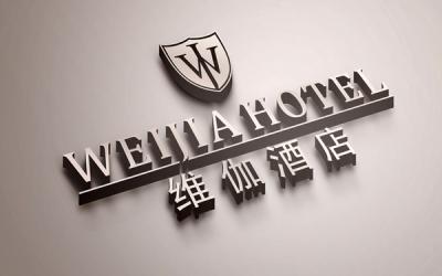 維伽酒店標志設計