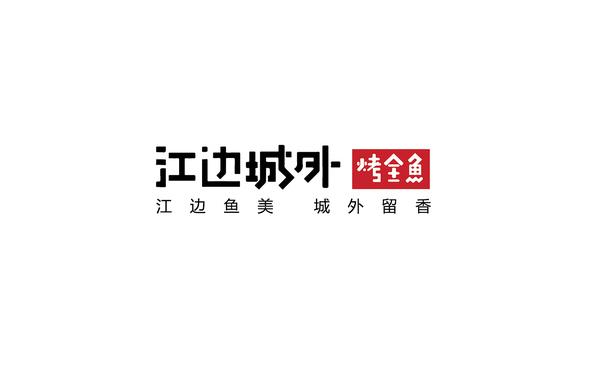 江边城外烤全鱼LOGO