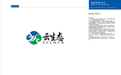 云生态logo及VI设计