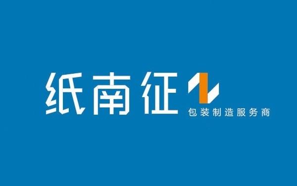 纸南征纸品包装logo设计