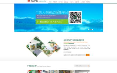 中港广告器材企业网站制作