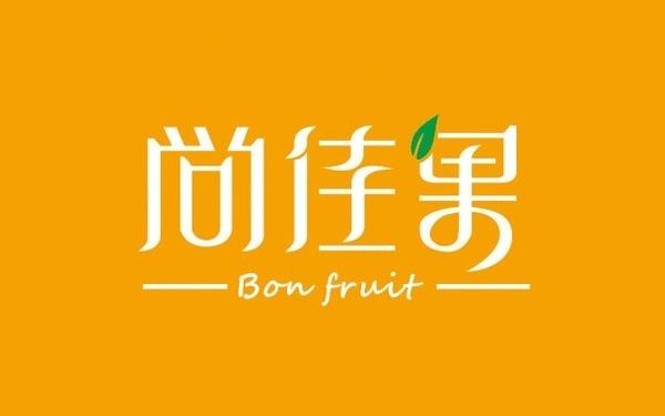 尚佳果logo设计