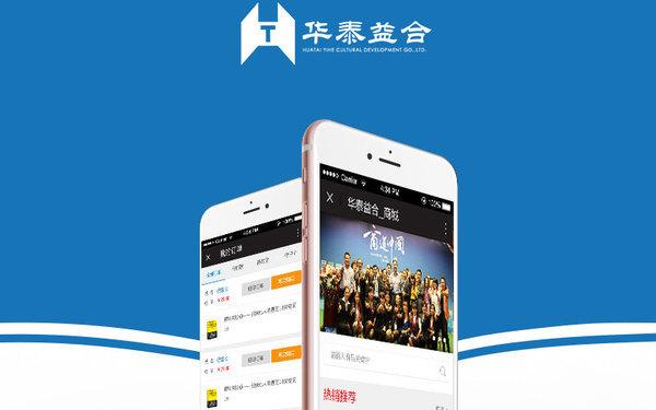 华泰益合微信平台
