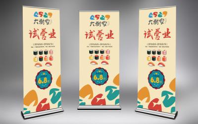 大树家寿司品牌连锁试营业海报