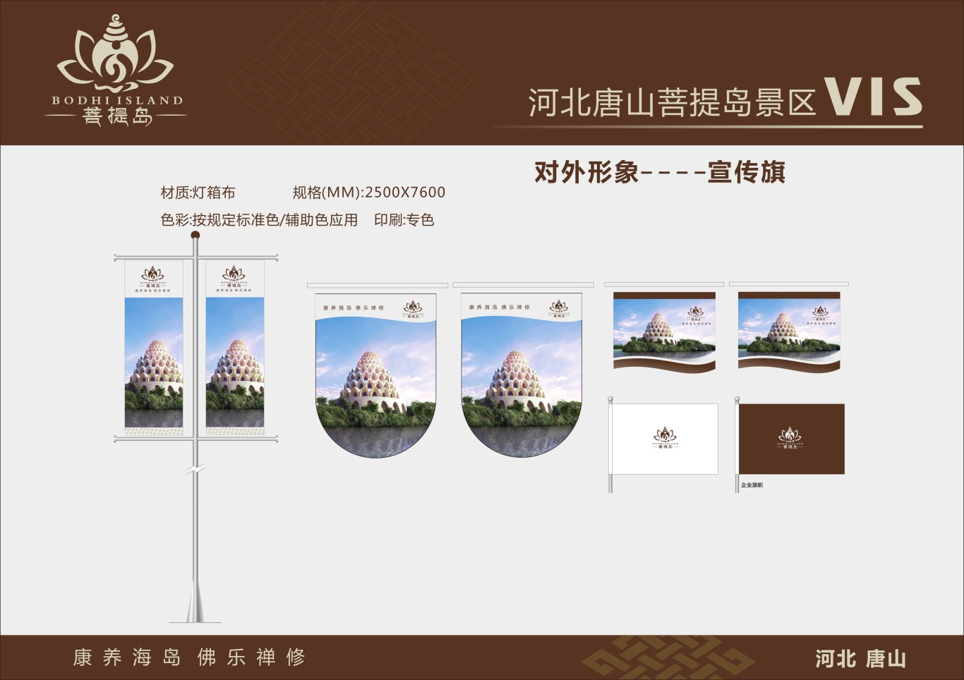 唐山国际湾菩提岛VI设计图6