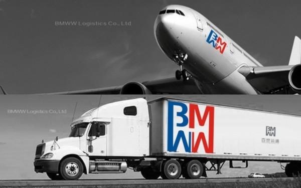 深圳市百世运通国际物流有限公司(BMWW Logistics Co.)