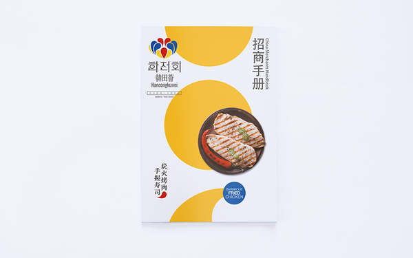 韩田荟丨韩国烤肉丨品牌宣传手册画册设计丨