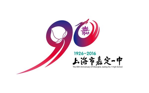 学校周年logo