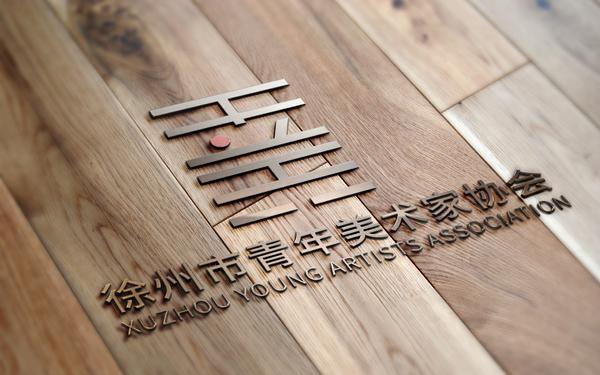 徐州青年美术家协会