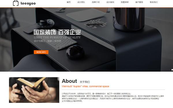 家居装饰企业响应式网站