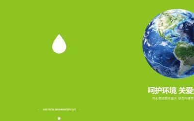 益生环保画册风格设计