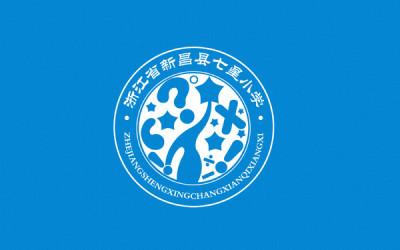 七星小学校徽设计