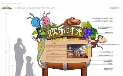天津欢乐谷导示系统规划设计