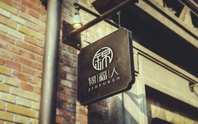 高端旗袍品牌logo設計
