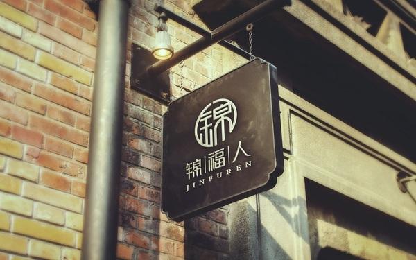 高端旗袍品牌logo设计