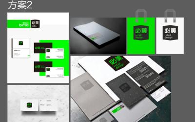 必美零售设计品牌升级VI设计