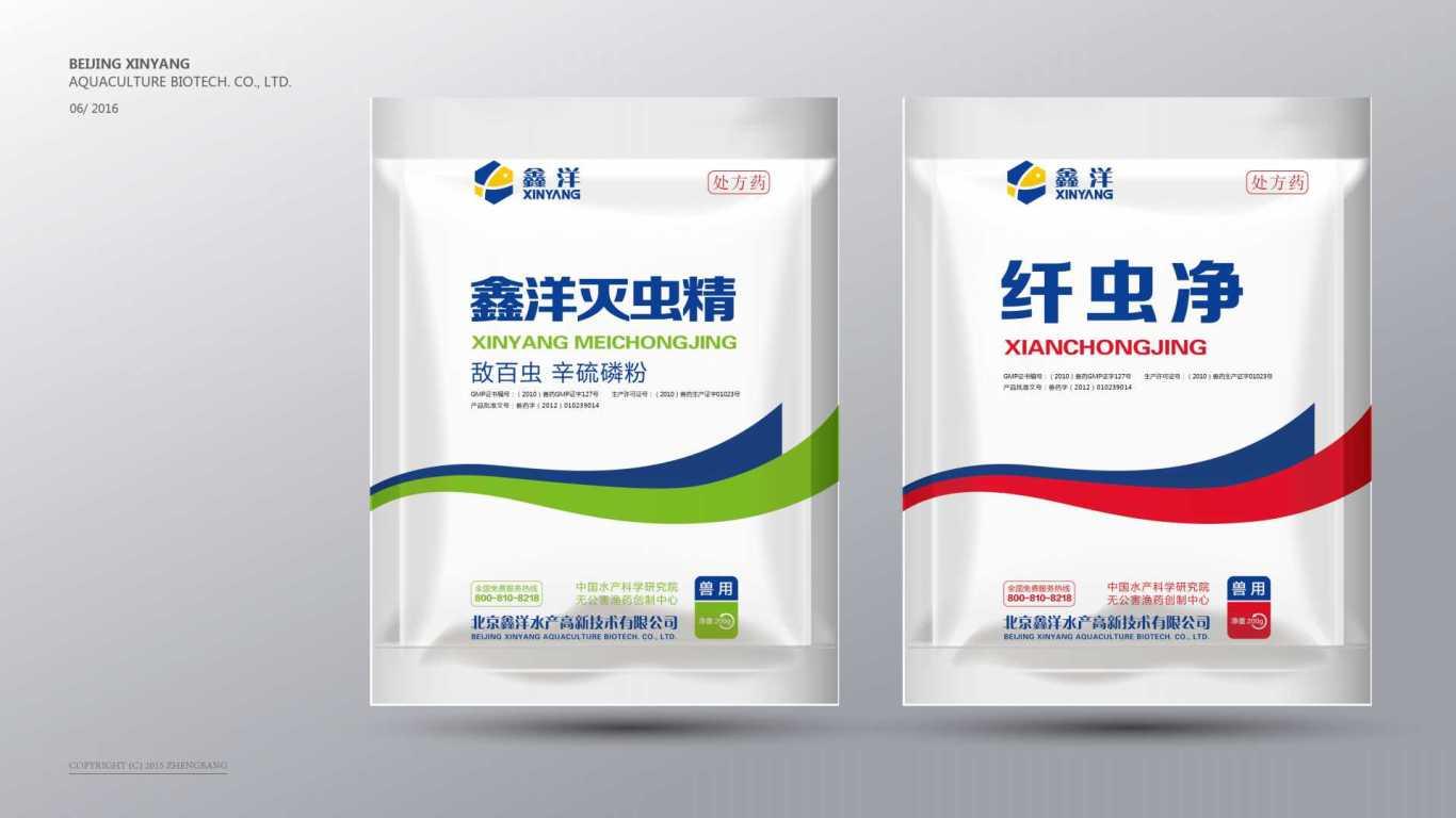 鑫洋医疗品牌包装设计中标图5