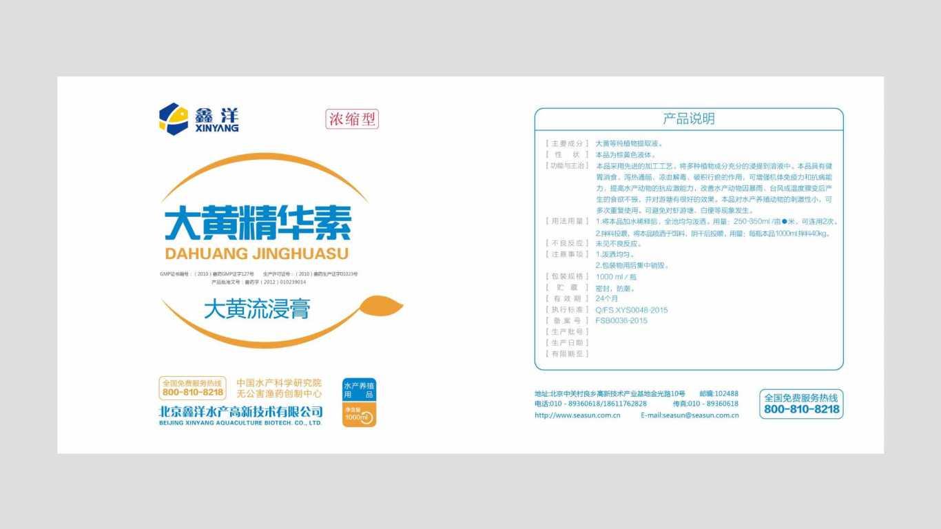 北京鑫洋包装设计中标图3