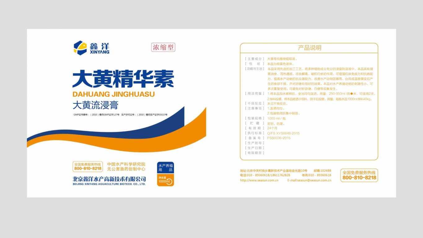 鑫洋医疗品牌包装设计中标图7