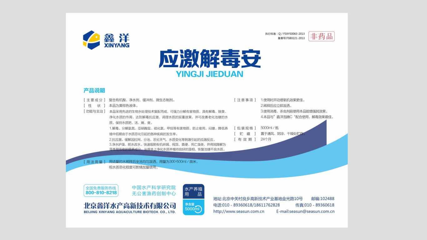 鑫洋医疗品牌包装设计中标图8