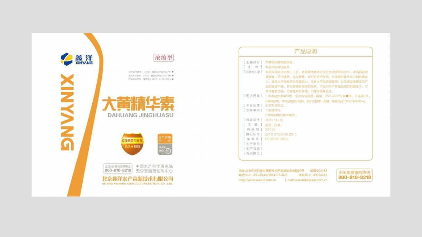 鑫洋医疗品牌包装设计中标图19