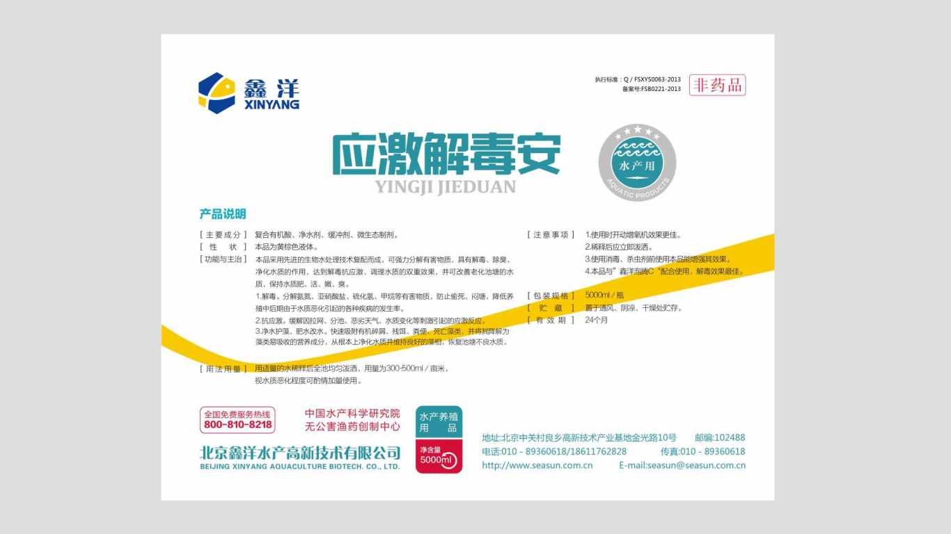 鑫洋医疗品牌包装设计中标图16