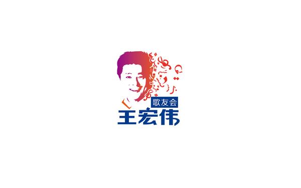 王宏偉歌友會logo設計