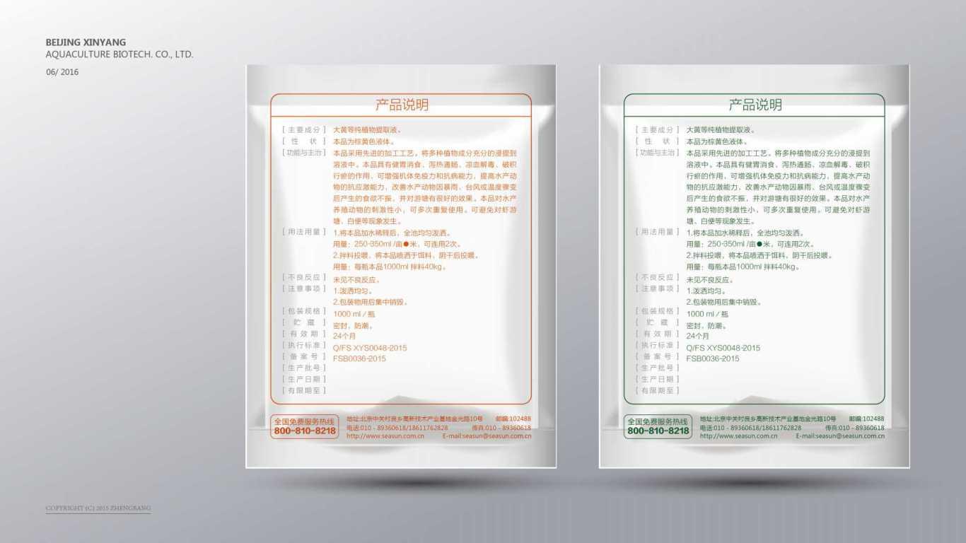 北京鑫洋包装设计中标图2