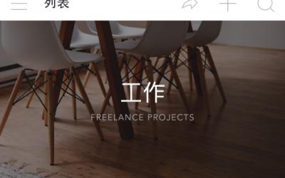记事本app列表页面