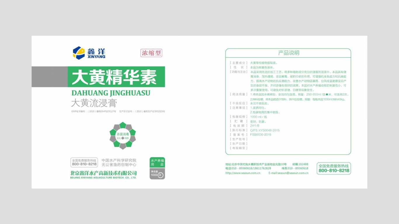 鑫洋医疗品牌包装设计中标图11