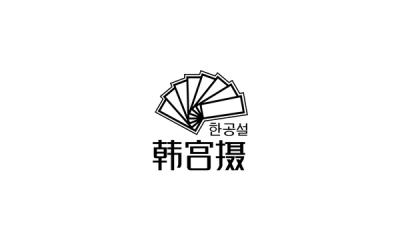 韩宫摄摄影工作室logo设计