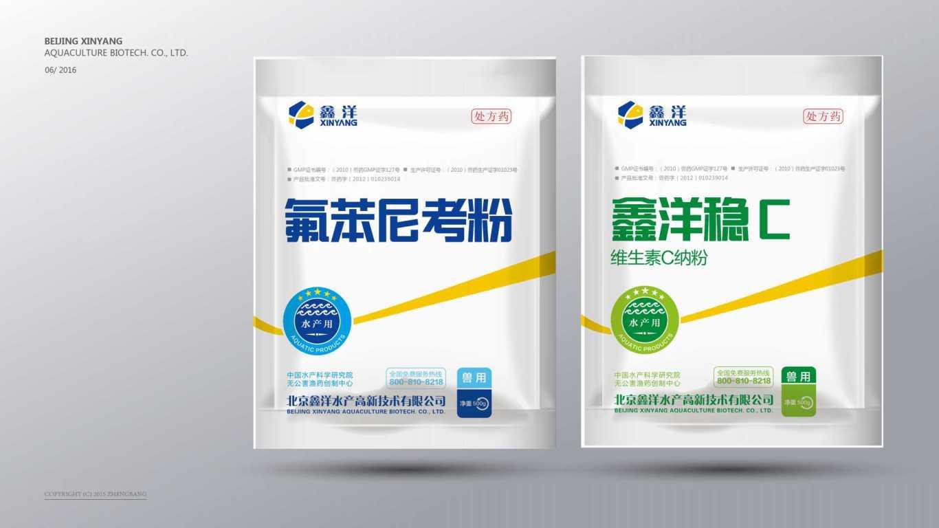 鑫洋医疗品牌包装设计中标图13