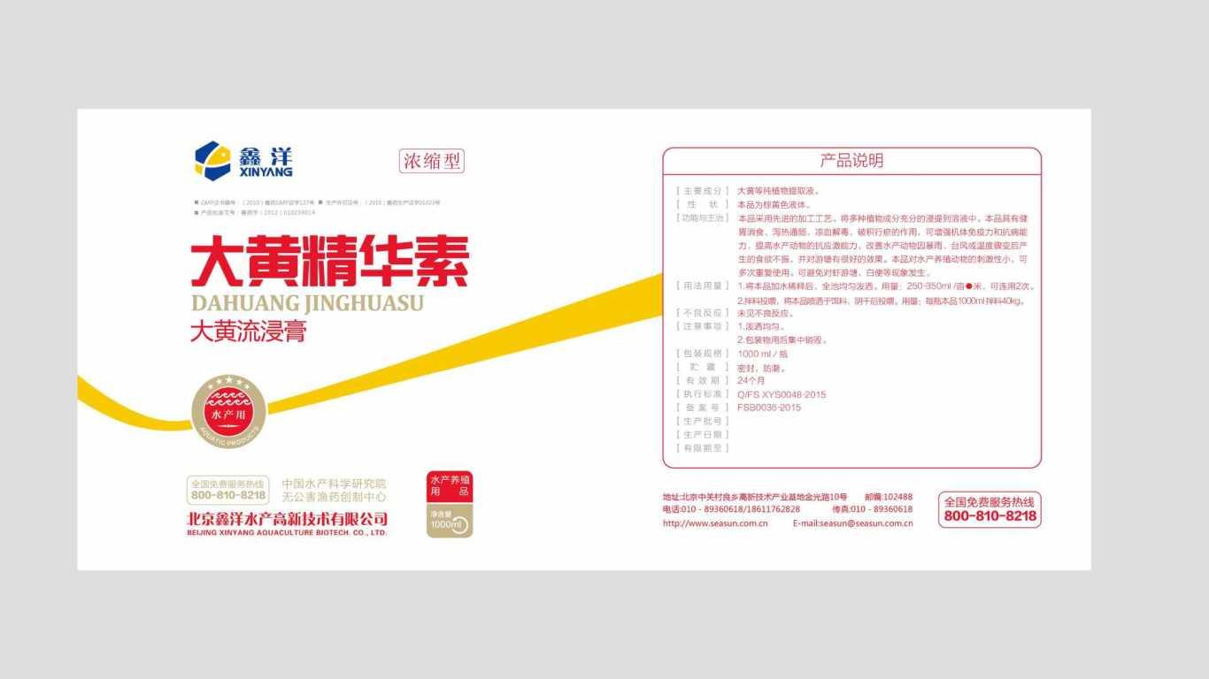 鑫洋医疗品牌包装设计中标图15