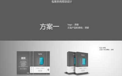 电子产品创意包装方案展示