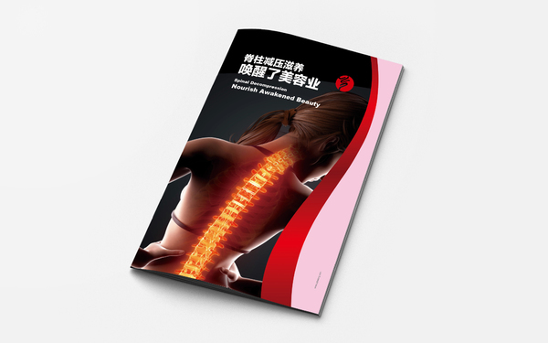 医疗美容宣传画册