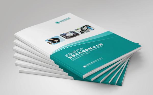 国电安徽继远新能源产品画册