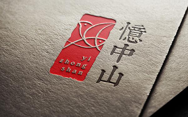 憶中山餐廳VI設計