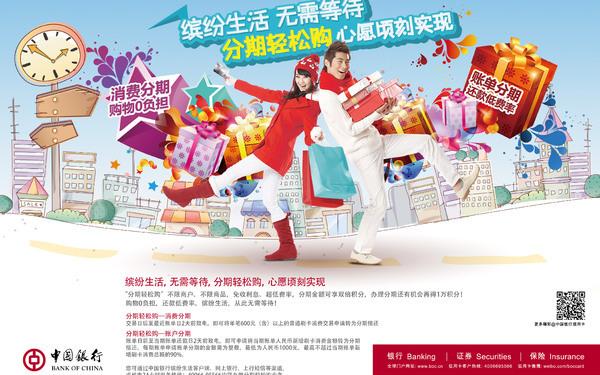 中国银行个人业务海报设计(包括信用卡分期、跨境消费、个人金融等等)