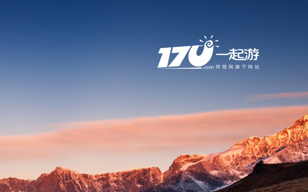 17u.com/一起游网站LOGO