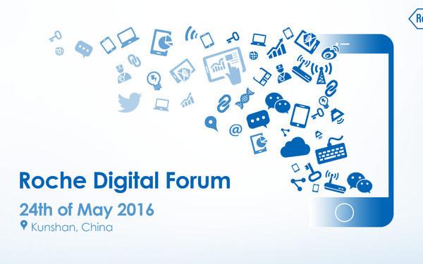 Roche Digital Forum數字論壇