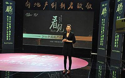 看见2016·中国地产创新年会