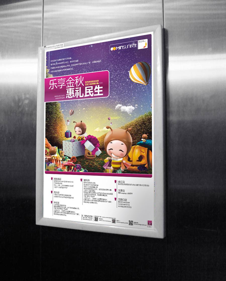 民生百货品牌推广图11
