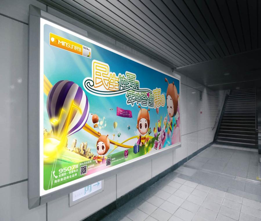 民生百货品牌推广图2